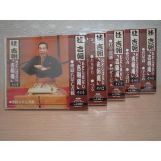 桂 吉朝 おとしばなし「吉朝庵」CD(演芸/落語)