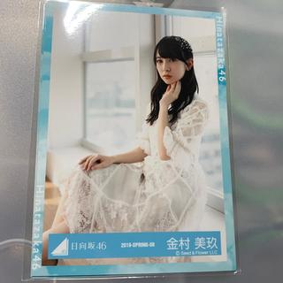 ケヤキザカフォーティーシックス(欅坂46(けやき坂46))の日向坂46 生写真パック(アイドルグッズ)