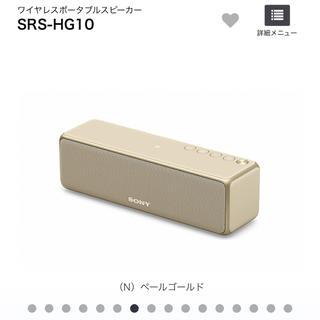ソニー(SONY)のh.ear 2 go 新品未使用 SRS-HG10 ペールゴールド(スピーカー)