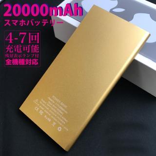 【新品】20000mAhモバイルバッテリー 2台対応急速充電  ゴールド(バッテリー/充電器)