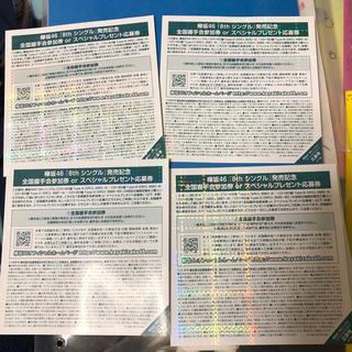 ケヤキザカフォーティーシックス(欅坂46(けやき坂46))の欅坂46 全国握手券 スペイベ応募券(女性アイドル)