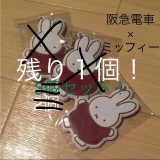 ファミリア(familiar)の阪急電車 ミッフィー コラボ キーホルダー ナインチェ うさこちゃん(キャラクターグッズ)