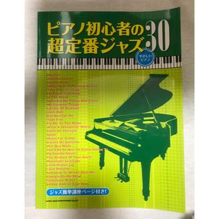 初級ピアノ楽譜 超定番ジャズ(ポピュラー)