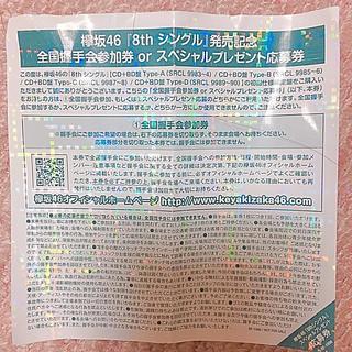ケヤキザカフォーティーシックス(欅坂46(けやき坂46))の握手券 1枚(女性アイドル)