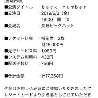バックナンバー(BACK NUMBER)のback number  LIVEチケット2枚セット(国内アーティスト)