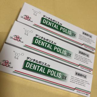 デンタルポリス DX 3本セット(歯磨き粉)