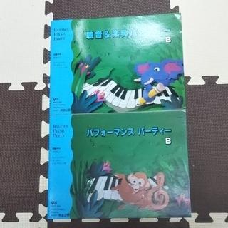バスティン ピアノパーティー2冊(クラシック)