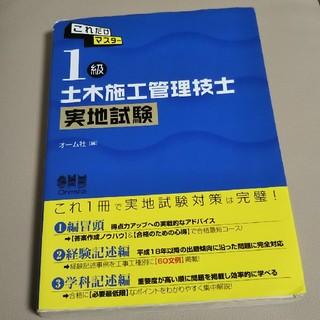 1級土木施工管理技士  実地試験  参考書  オーム社(資格/検定)