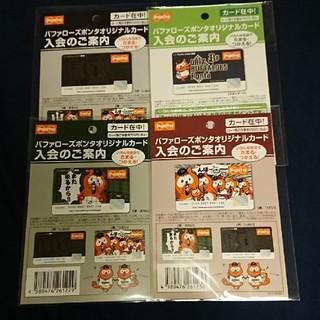 【限定】ポンタ × バッファローズ オリジナルカード(記念品/関連グッズ)