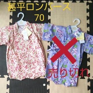 ニシマツヤ(西松屋)の【新品】甚平 ロンパース 70(甚平/浴衣)