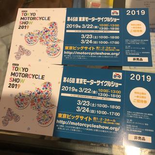 東京モーターサイクルショー (モータースポーツ)