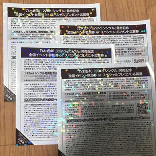 乃木坂握手券(女性アイドル)