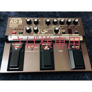 ボス(BOSS)のBOSS AD-8 アコースティックギター プロセッサー(エフェクター)