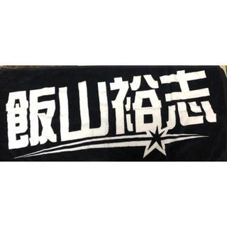 飯山裕志(記念品/関連グッズ)