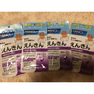 ファンケル(FANCL)のえんきん15日分 4袋(ビタミン)
