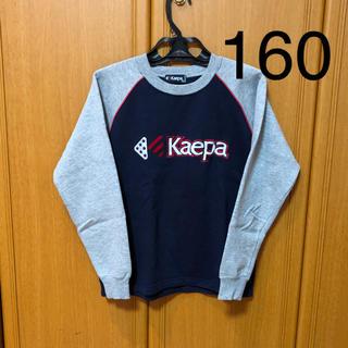 ケイパ(Kaepa)のkaepa トレーナー 160(ジャケット/上着)
