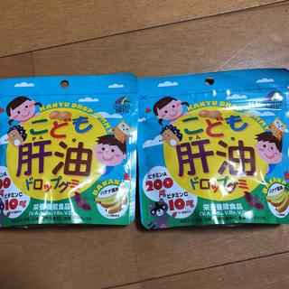 新品☆こども肝油ドロップグミ 2袋セット バナナ味(ビタミン)