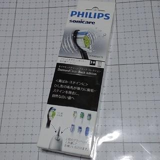 フィリップス(PHILIPS)の正規品) フィリップス ソニッケアー 3本組(歯ブラシ/デンタルフロス)