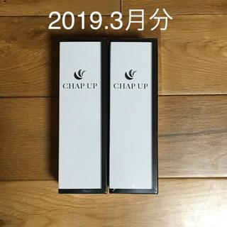 チャップアップ 2本セット【即日発送】(スカルプケア)
