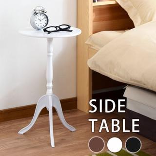 【大幅値下げ】クラシックサイドテーブル 丸型 (コーヒーテーブル/サイドテーブル)