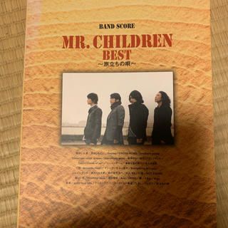 Mr.Children ベスト バンドスコア(ポピュラー)