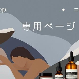 イソップ(Aesop)の【pearl様専用】イソップ ファミリア ホライズン(日用品/生活雑貨)
