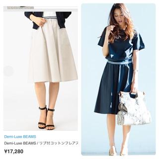 デミルクスビームス(Demi-Luxe BEAMS)のDemi luxe beams ♡雑誌掲載♡スカート(ひざ丈スカート)