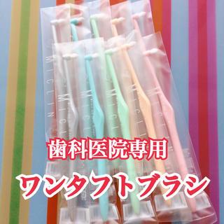 🌸SALE🌸ワンタフト ミクリン やわらかめ 10本(歯ブラシ/デンタルフロス)