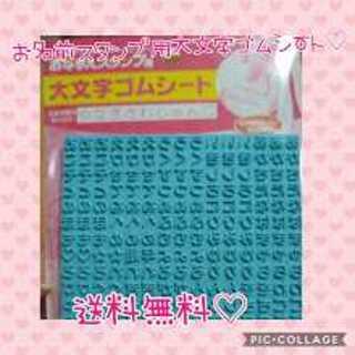 お名前スタンプ用♥大文字ゴムシート 送料無料(オフィス用品一般)