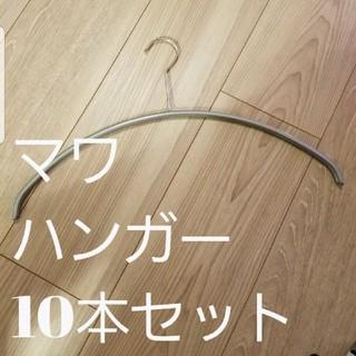マワ ハンガー 滑らないハンガー 10本セット(押し入れ収納/ハンガー)