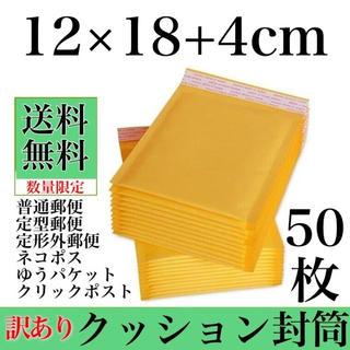 クッション封筒 定型郵便 普通郵便 ハンドメイド 梱包 箱 まとめ売り 50枚(ラッピング/包装)