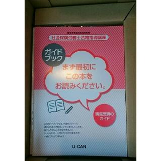 最新版 3月 2019年版平成31年 U-CAN ユーキャン 社会保険労務士講座(資格/検定)