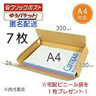 ◇ クリックポスト ゆうパケットに最適 A4 ダンボール 箱 7枚 ◇(ラッピング/包装)