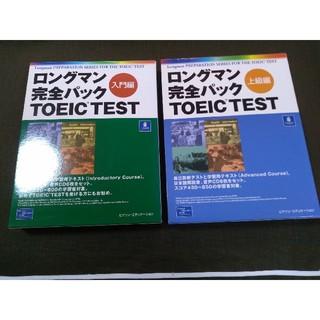 ロングマン完全パックTOEIC TEST 入門編・上級編セット(資格/検定)