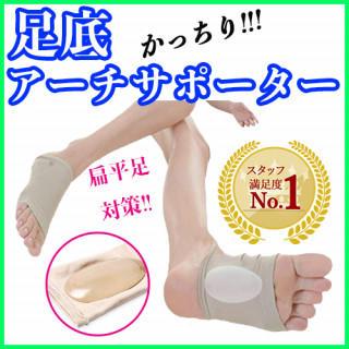 扁平足 サポーター 膝痛 腰痛 土踏まず 疲れ 衝撃吸収 足裏  2個セット(フットケア)