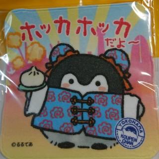 コウペンちゃんらんど横浜 ハンドタオル(キャラクターグッズ)