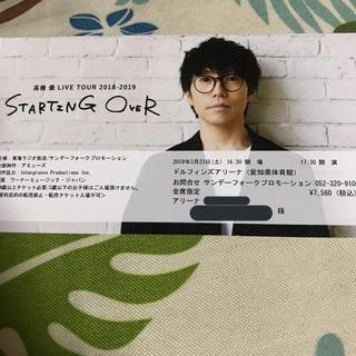 高橋優 startingover  名古屋 チケット(国内アーティスト)