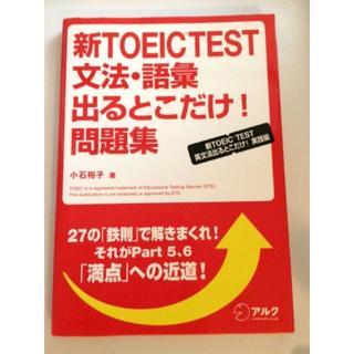 新TOEIC test文法・語彙出るとこだけ!問題集 : 新品(資格/検定)