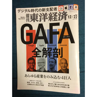 GAFA全解剖(ニュース/総合)