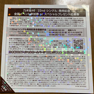 乃木坂46 全国握手会 握手券(女性アイドル)