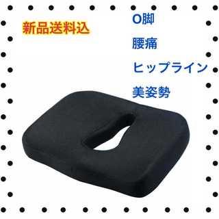 【値下げ中】腰痛対策に☆ North Crown 低反発 クッション(デスクチェア)