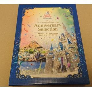 ディズニー(Disney)の東京ディズニーリゾート 35周年 アニバーサリーセレクション DVD 3枚組(キッズ/ファミリー)