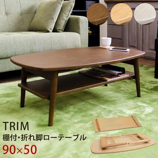 ★送料無料★ 棚付き折れ脚 ローテーブル(DBR)1色(ローテーブル)
