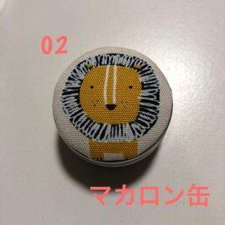 02 マカロン缶 マカロンケース ピルケース クリーム缶詰替 シール缶(小物入れ)