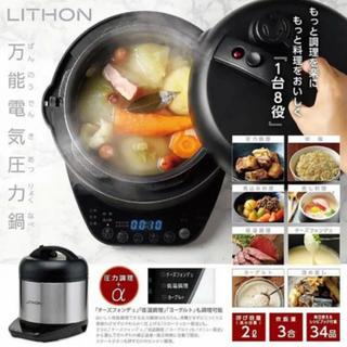 万能電気圧力鍋 1台8役 ライソン