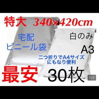 宅配ビニール袋★特大30枚★420×343cm A3サイズ 2ツ折でA4サイズに(ラッピング/包装)