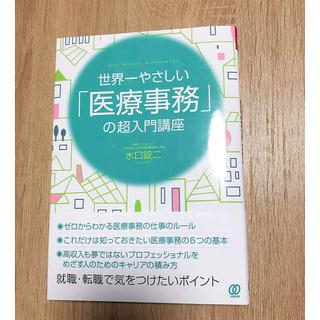 医療事務 参考書 / ぱる出版(資格/検定)