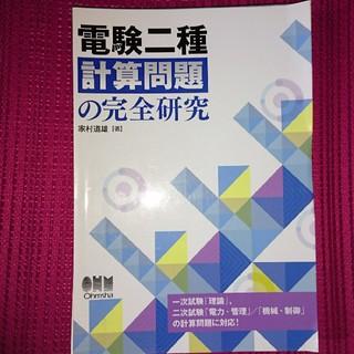 裁断済 電験二種 計算問題の完全研究(資格/検定)