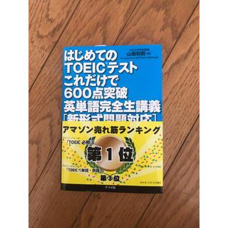 オウブンシャ(旺文社)のTOEIC 参考書(資格/検定)