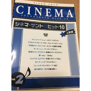 【特価☆早い者勝ち☆シネマ サントラヒット10 楽譜】(ポピュラー)